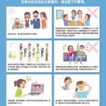 技能実習生向けの感染予防対策